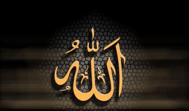 Allahın sıfatları ve anlamları