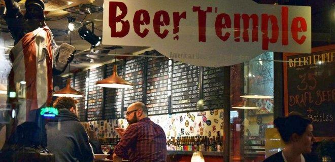 beer-temple.jpg