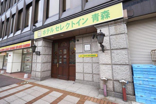 hotel-select-inn-aomori.jpg