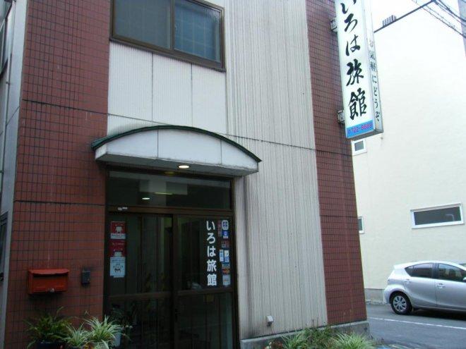 iroha-ryokan.jpg