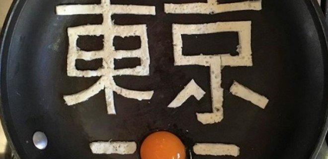 japonca-sahanda-yumurta.jpg