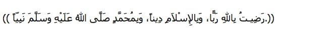 rab-olarak-allah'tan,-dîn-olarak-islam'dan.png